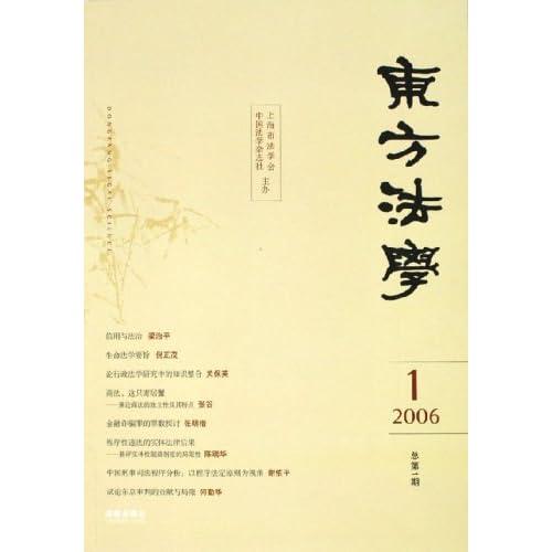 东方法学(2006.01总第1期)