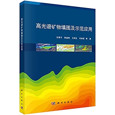高光谱矿物填图及示范应用.pdf