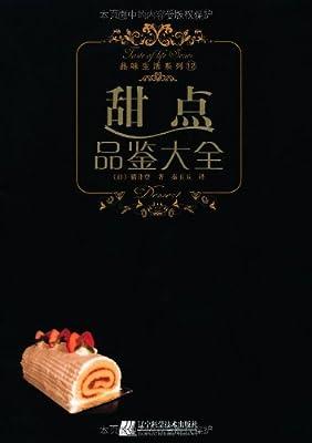 甜点品鉴大全.pdf