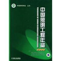 中国照明工程年鉴2008