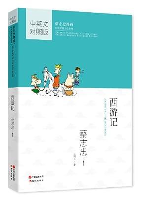 蔡志忠中英文对照版漫画:西游记.pdf