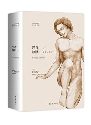 纪伯伦全集:光与静默:散文•杂篇.pdf
