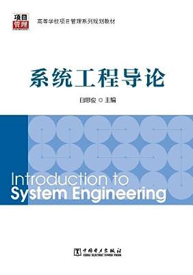 高等学校项目管理系列规划教材:系统工程导论.pdf