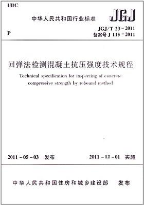 回弹法检测混凝土抗压强度技术规程/中华人民共和国行业标准.pdf