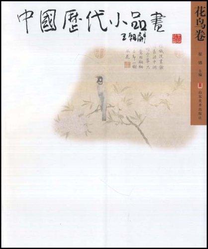 中国历代小品画 花鸟卷 图