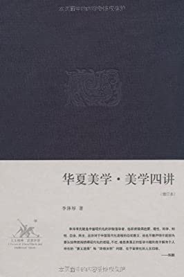 华夏美学•美学四讲.pdf