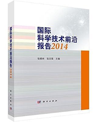 国际科学技术前沿报告2014.pdf