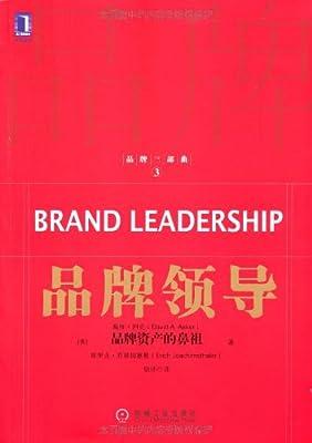 品牌三部曲3:品牌领导.pdf