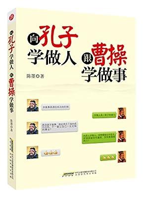 向孔子学做人,跟曹操学做事.pdf
