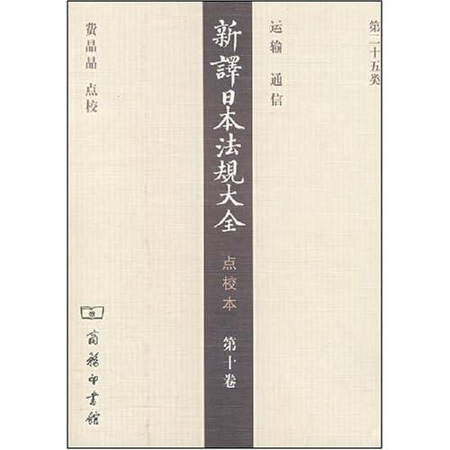 新译日本法规大全点校本(第十卷)