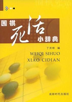 围棋死活小辞典.pdf