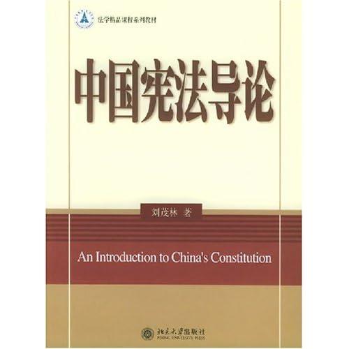 中国宪法导论/法学精品课程系列教材