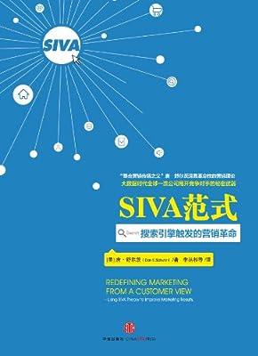 SIVA范式:搜索引擎触发的营销革命.pdf