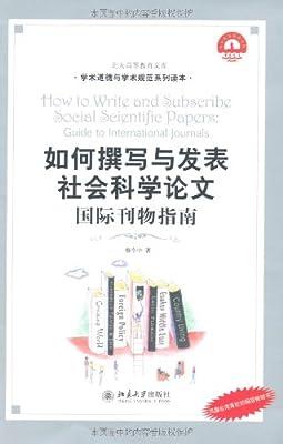 如何撰写与发表社会科学论文:国际刊物指南.pdf