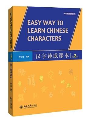 汉字速成课本.pdf