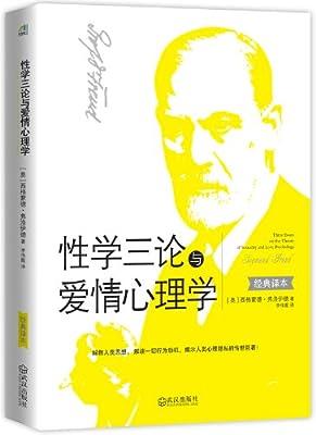 性学三论与爱情心理学.pdf