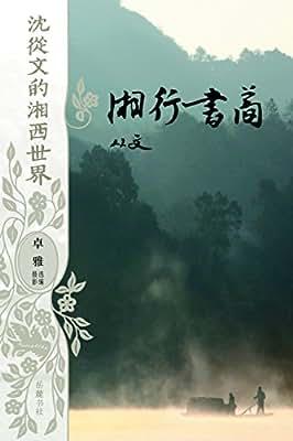 湘行书简.pdf