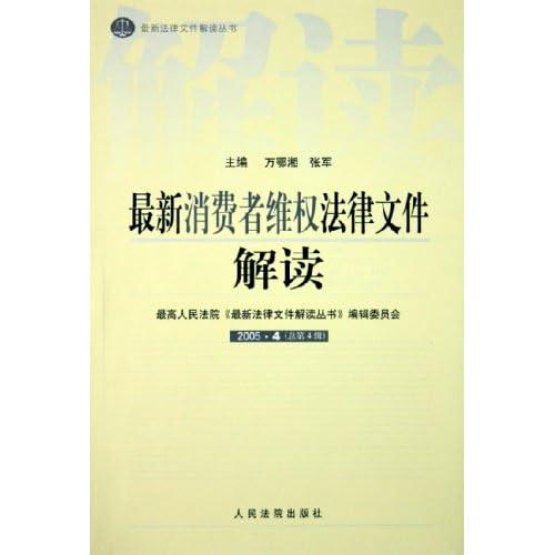 最新消费者维权法律文件解读(2005.4总第4辑)/最新法律文件解读丛书