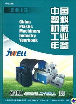 中国机械工业年鉴系列:中国塑料机械工业年鉴2013.pdf