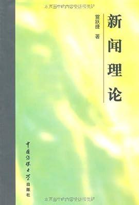 新闻理论.pdf