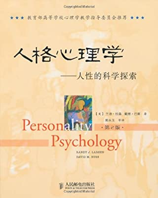 人格心理学:人性的科学探索.pdf