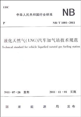 中华人民共和国行业标准:液化天然气汽车加气站技术规范.pdf