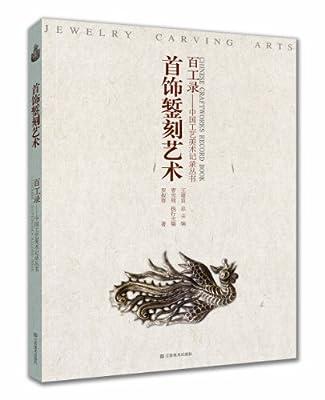 百工录:首饰錾刻艺术.pdf
