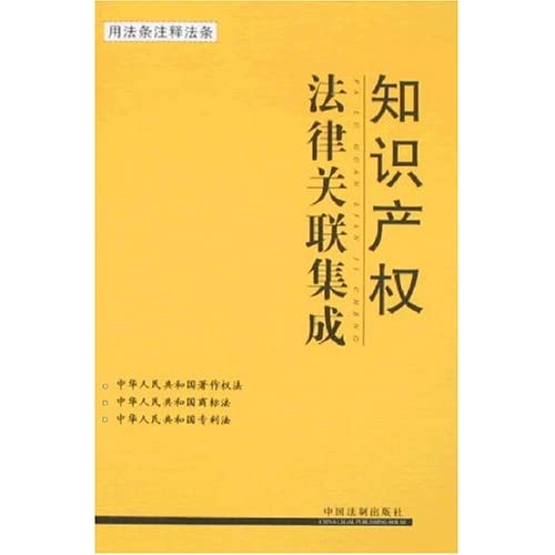 知识产权法律关联集成