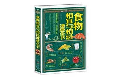 食物相宜与相忌速查全书.pdf