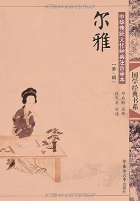 中华传统文化经典注音全本:尔雅.pdf