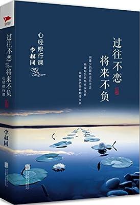 过往不恋 将来不负.pdf