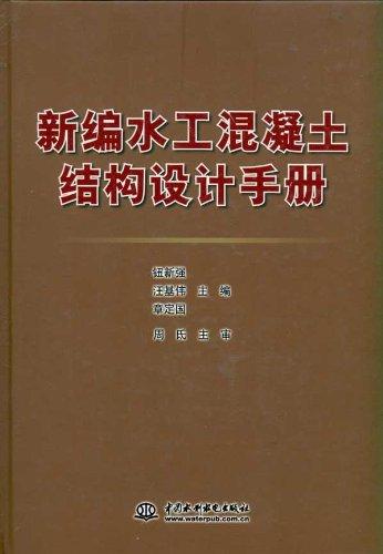 新编水工混凝土结构设计手册