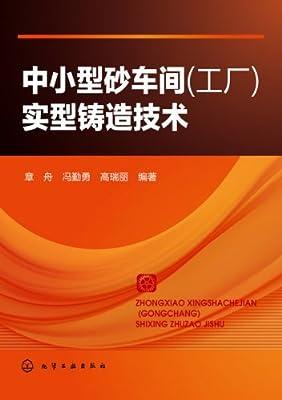 中小型砂车间实型铸造技术.pdf