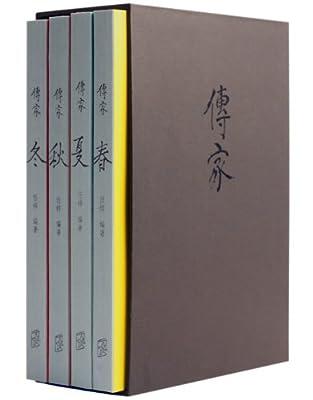 传家:中国人的生活智慧.pdf