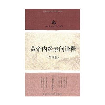 黄帝内经素问译释.pdf