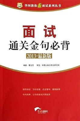 华图教育•2013最新版公务员面试系列:面试通关金句必背.pdf
