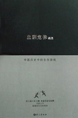 血酬定律:中国历史中的生存游戏.pdf