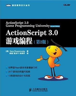 ActionScript 3.0游戏编程.pdf