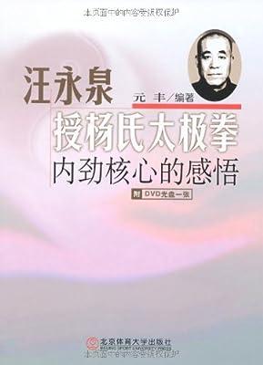 汪永泉授杨氏太极拳:内劲核心的感悟.pdf