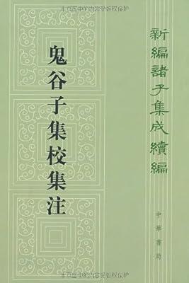 新编诸子集成续编:鬼谷子集校集注.pdf