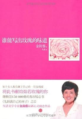 谁能写出玫瑰的味道.pdf