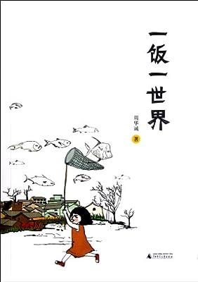 一饭一世界.pdf