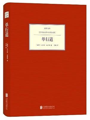 汉译文库:单行道.pdf