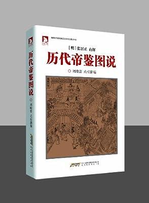 历代帝鉴图说.pdf