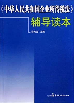 《中华人民共和国企业所得税法》辅导读本.pdf