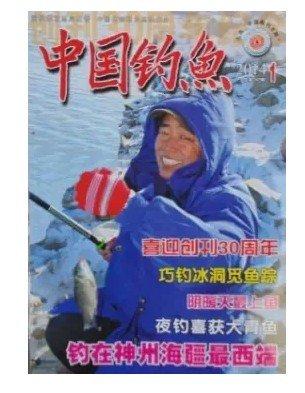 中国钓鱼2014年1月/期 体育/运动/健身杂志.pdf