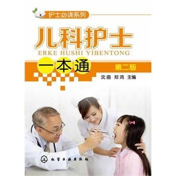 儿科护士一本通-第二版.pdf