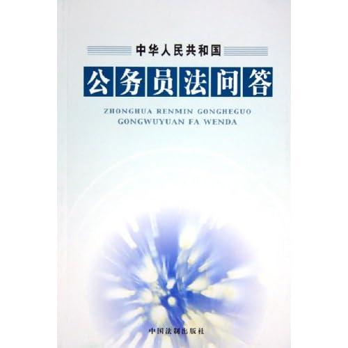 中华人民共和国公务员法问答