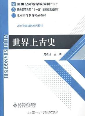新世纪高等学校教材•世界上古史.pdf