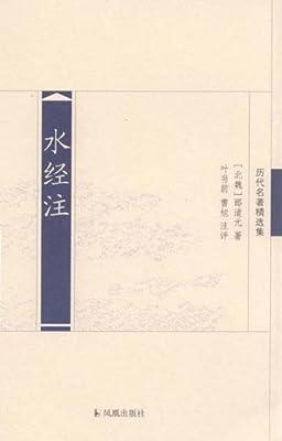 历代名著精选集:水经注.pdf